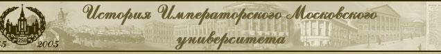 История Императорского Московского университета